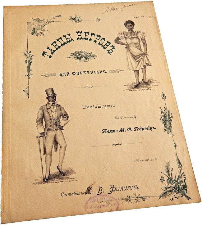 Танцы негров, кекуок, Филипп, старинные ноты, обложка, фото