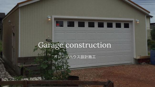 オーダーメイドガレージ