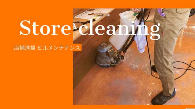 店舗清掃ビルメンテナンス