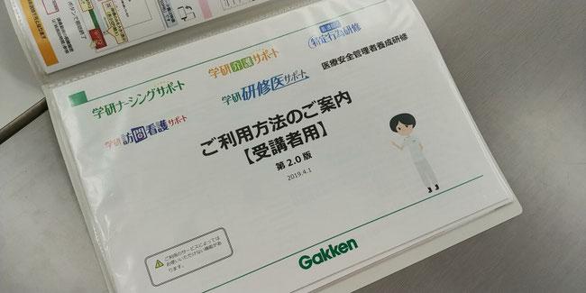 学研ナーシングサポート ログイン