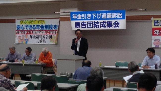 年金引き下げ違憲訴訟(年金裁判)原告団結成集会が、5月21日に開催されました。