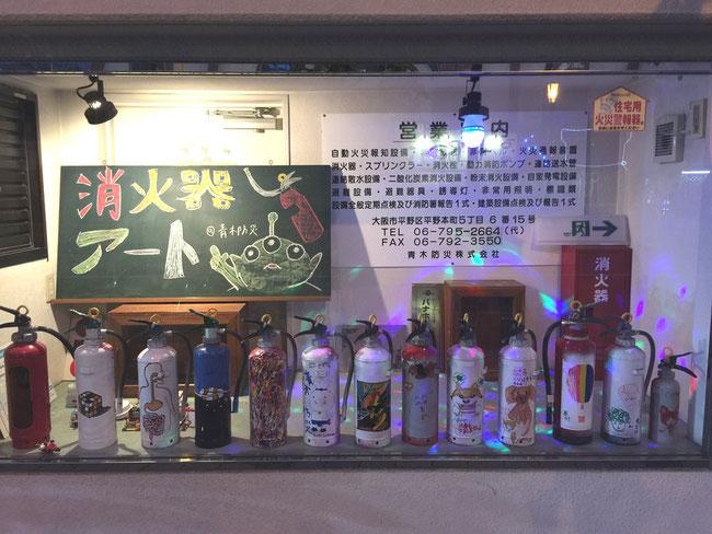 青木防災ショーケースに展示してある消火器アート作品