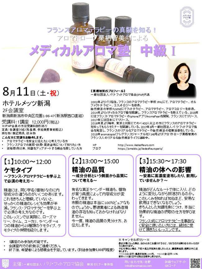 栗栖智美先生によるメディカルアロマ塾2018新潟夏の陣フライヤー