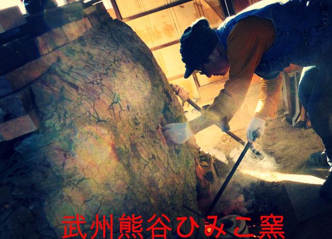 火付け あぶり 武州熊谷ひみこ窯 小林夢狂 MukyoKobayashi