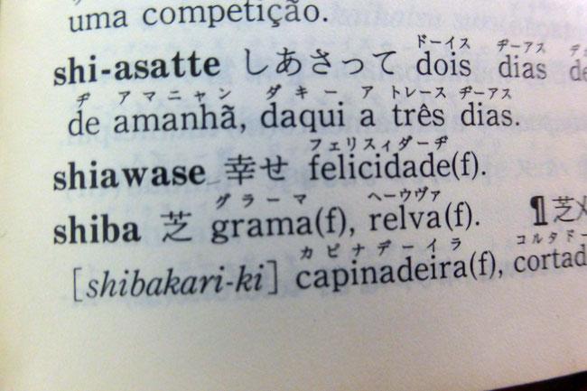 幸せ felicidade.  ポルトガル語~