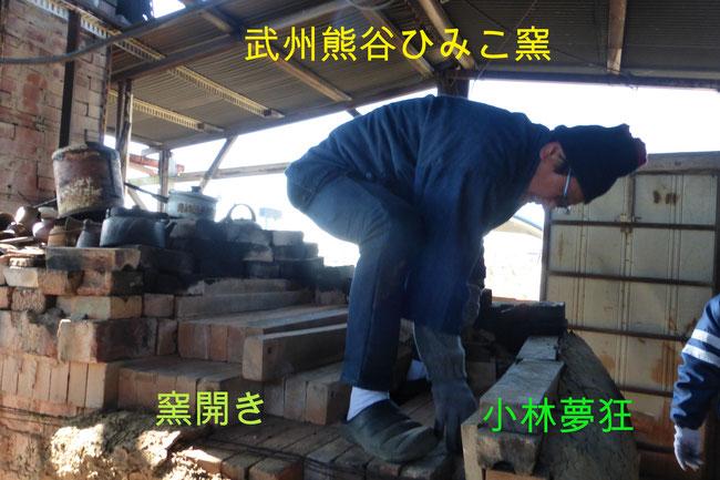 小林夢狂 MukyoKobayashi 武州熊谷ひみこ窯 窯開き