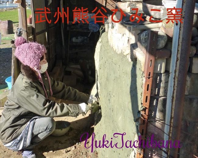 窯の補修作業。 立花雪 YukiTachibana