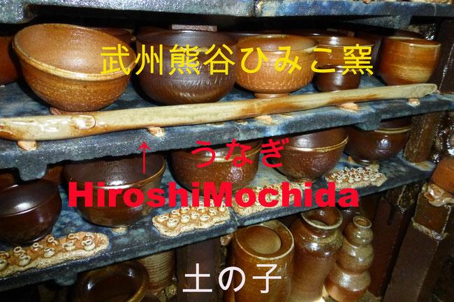 うなぎ ツチノコ HiroshiMochida 作