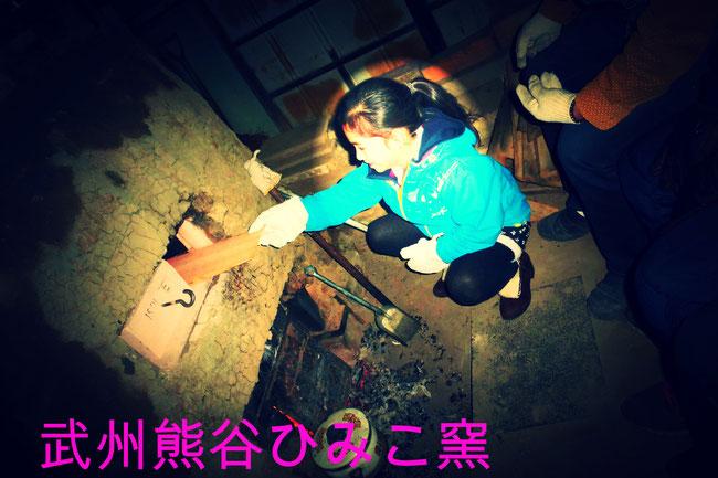 可愛い妹が窯焚きのお手伝い。 武州熊谷ひみこ窯にて