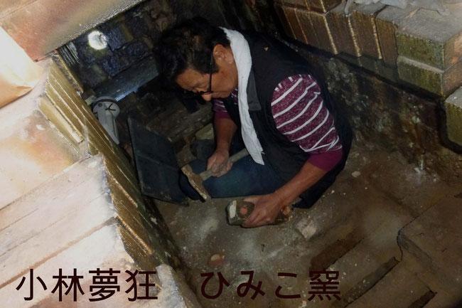 小林夢狂 MukyoKobayashi  ひみこ窯 内部 初日の窯詰~