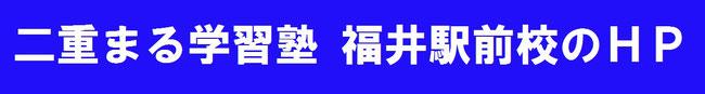 二重まる学習塾福井駅前校のHP https://www/nijumaru291.com/