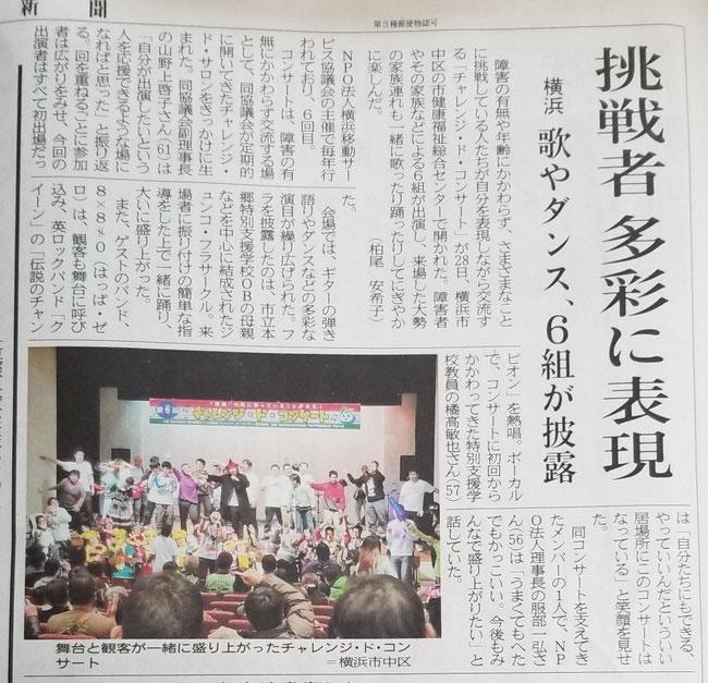 神奈川新聞に掲載されました!(横浜移動サービスFBページより転載)