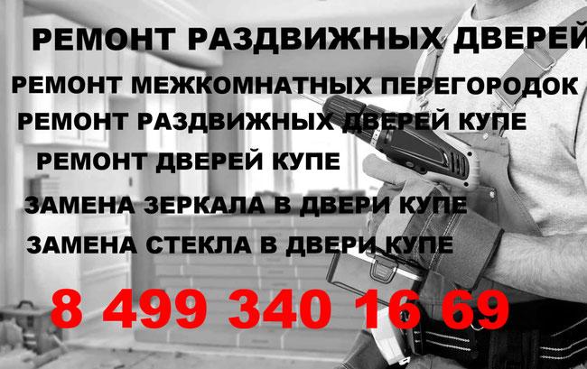 #ремонтдверейкупе#заменазеркалавдверикупе#