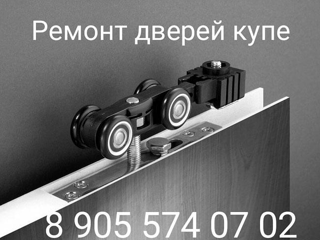 #ремонтраздвижныхперегородок#