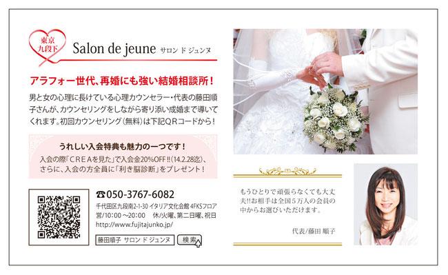 婚活 バツイチ 結婚相談所 東京 再婚
