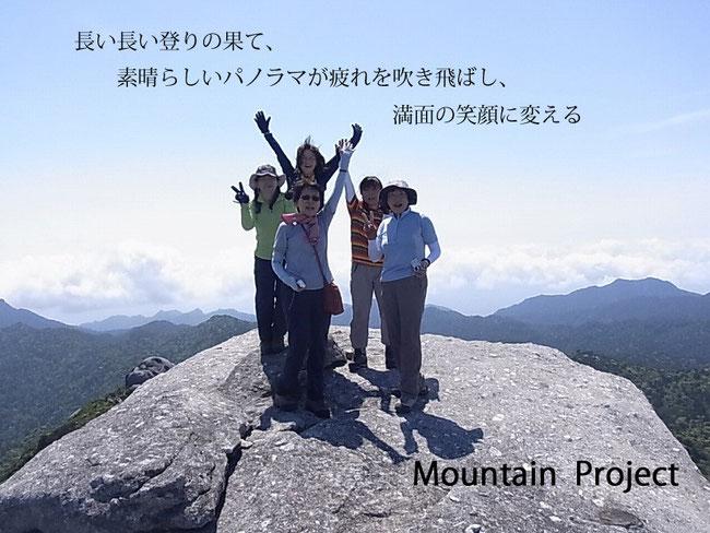 屋久島 黒味岳