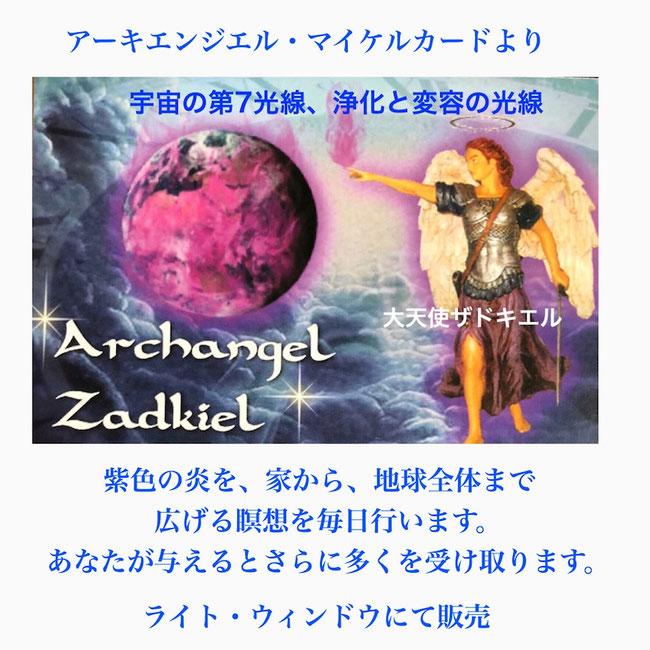 大天使ザドキエル(アルキリ)浄化と変容の紫の炎の大天使 マイケルカード販売中。