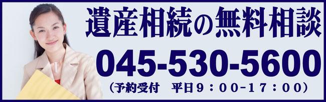 横浜市で相続の無料相談ならセンターへ。相続税申告や相続登記、遺言書など相続手続きを税理士や司法書士、行政書士が代理・代行。