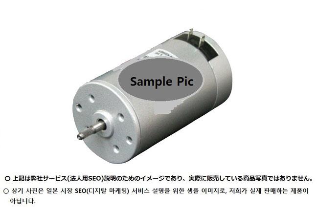 DCモーター OEM ODM サンプル画像