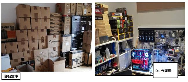 イギリス ロンドン カスタマイズPC製造・修理・データ復元・完全消去 専門 PC-Manager.co.uk Workspace 写真