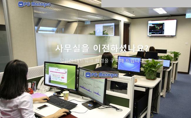 영국 런던 PC 원격 관리/수리/데이터소거/HDD 폐기 전문 업체 PC-Manager.co.uk  안내 사진 01