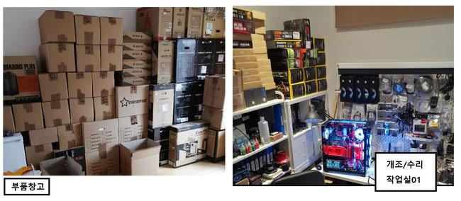 영국 런던 PC 원격 관리/ 수리 / HDD 데이터 소거 전문 업체 PC-Manager.co.uk 창고, 작업실 사진 01