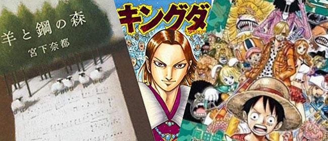 リサイクルショップ ジャンク堂倉敷玉島店のコミック・古本の買取