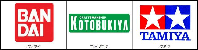 バンダイ コトブキヤ 田宮模型 取り扱いメーカー