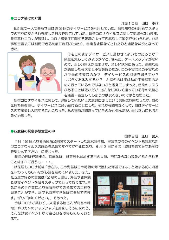 体験記 2ページ