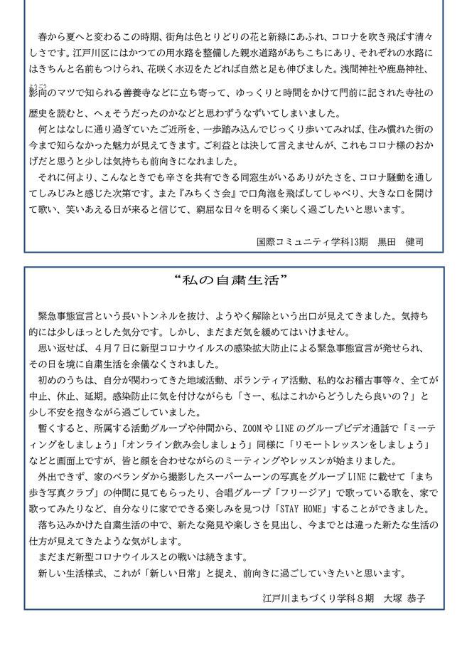 号外6ページ