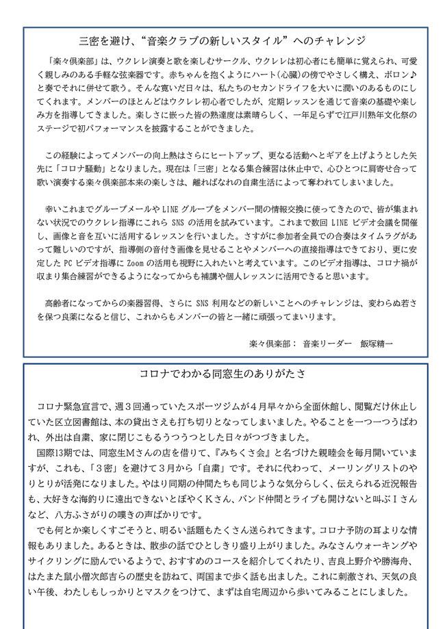 号外5ページ