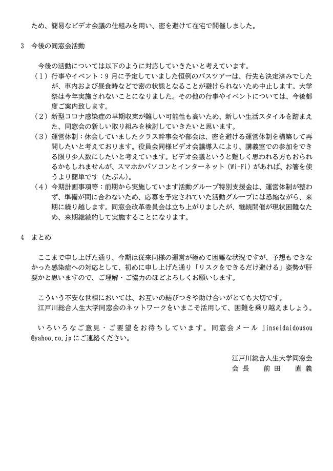 号外2ページ