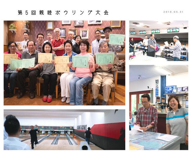 江戸川総合人生大学同窓会第5回親睦ボウリング大会20180531