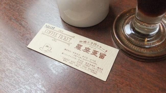 コーヒー チケット 割引 お得