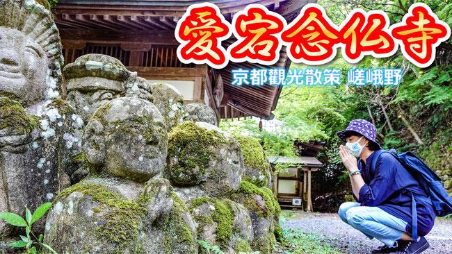 京都觀光散策 嵯峨野 愛宕念仏寺 千二百羅漢之寺