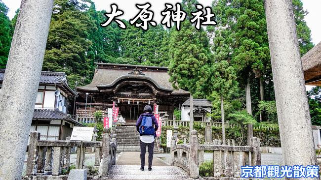京都觀光散策 福知山 大原神社 安產之神