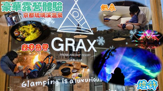 親子豪華露營體驗 GRAX 京都琉璃溪溫泉・燈飾祭