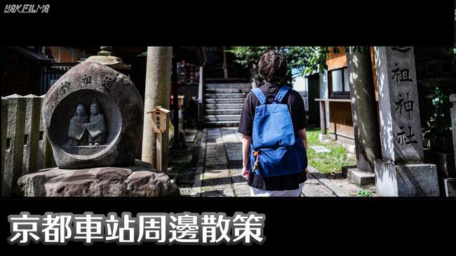 京都自由行 京都車站周邊散策!