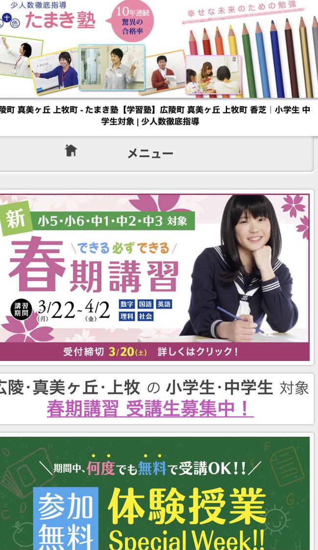たまき塾 ホームページ(トップページ)