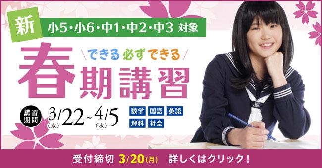 【春期講習】たまき塾 | 広陵・真美ヶ丘・上牧の新中学1年生(小学6年生)