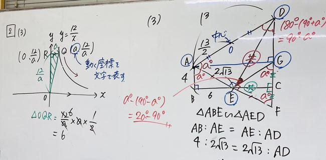 たまき塾の授業中 数学 板書