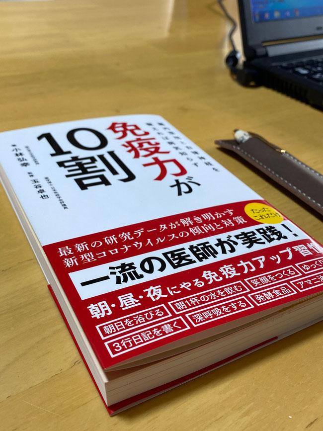 『免疫力が10割』順天堂大学医学部教授 小林弘幸著