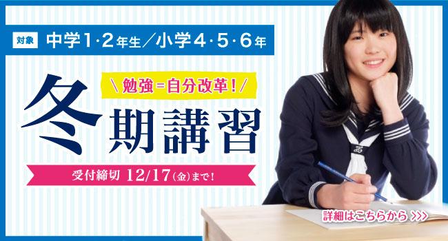 冬期講習(中学2年生)  たまき塾(広陵 真美ヶ丘 上牧)