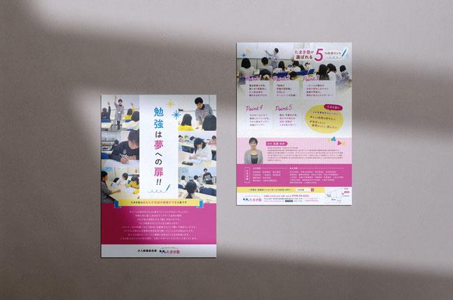 奈良県 広陵町の学習塾「たまき塾」のリーフレット | 制作:アイティーエージェンシー