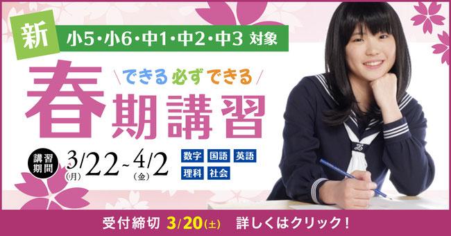 【春期講習】たまき塾 | 広陵・真美ヶ丘・上牧の新中学2年生(中学1年生)