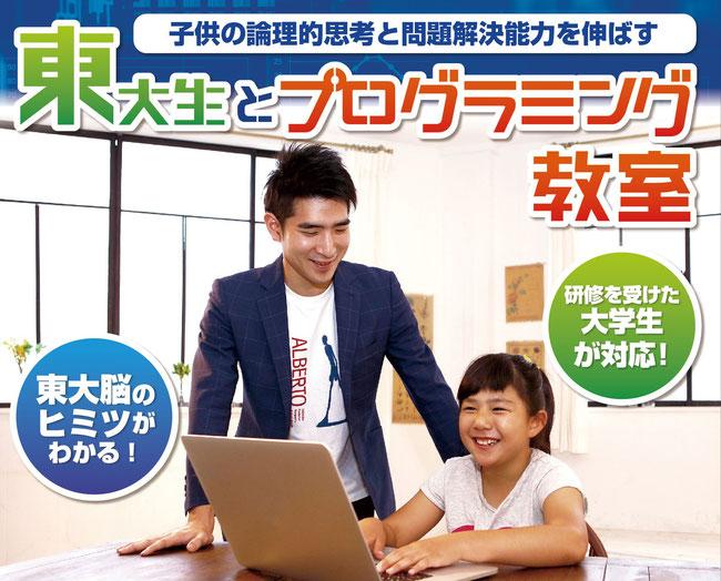 東大生とプログラミング教室