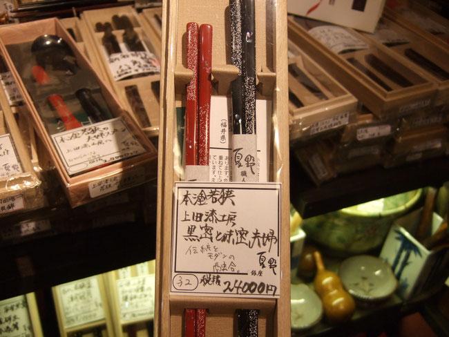 上田うるし工房の箸もありました。