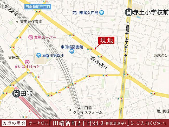 北区田端新町二丁目土地のアクセスマップ
