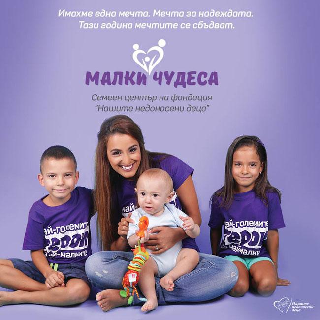 """Семеен център на фондация """"Нашите недоносени деца"""""""