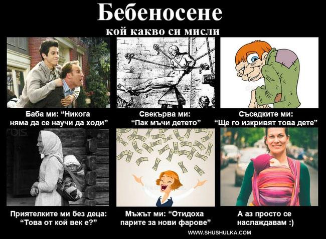 Бебеносенето в България - кой какво си мисли